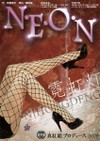 Neon_omote212x300